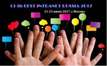 13th, Best Intranet, Russia,Intranet