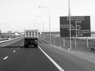 Правомерность платных дорог